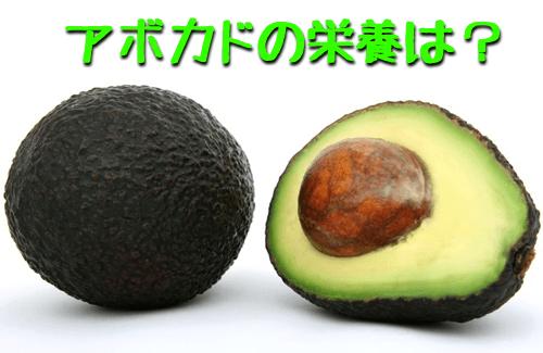 avocado01