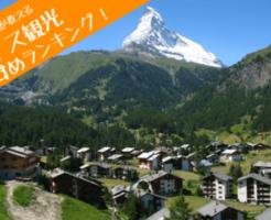 【在住日本人が教える】スイス観光のおすすめランキング!