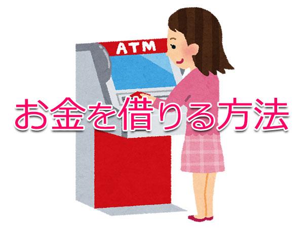 低金利で今すぐお金を借りる安心の方法【7選】