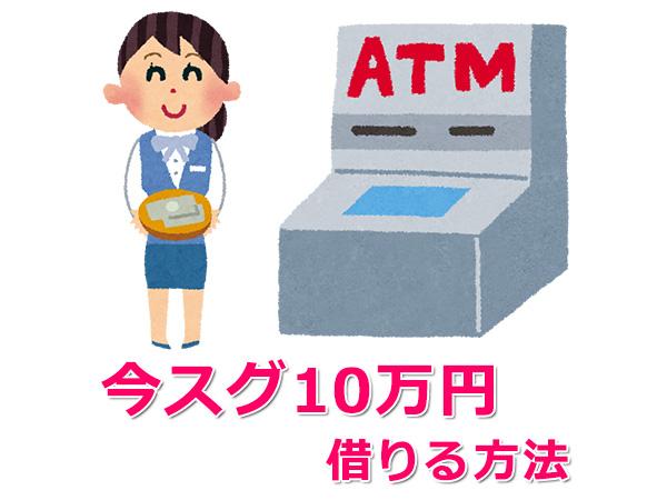 今スグ10万円借りるたった2つの方法
