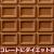 チョコレートにダイエット効果?方法は?高カカオが良い?