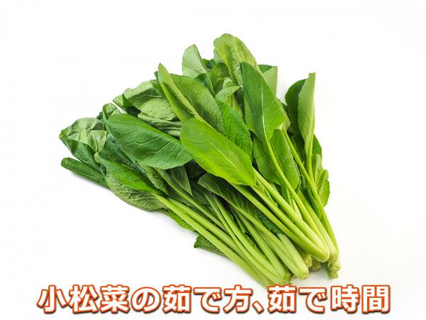 小松菜の茹で方。茹で時間は何分?おひたしや離乳食に活用