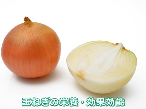 玉ねぎの栄養と効果効能。加熱後や水にさらすと変わる?