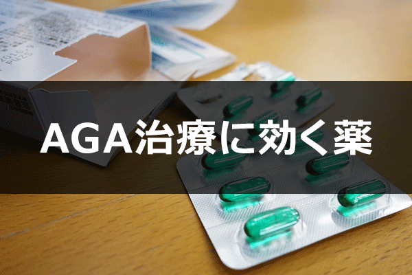 薄毛・AGA治療に効く薬と副作用