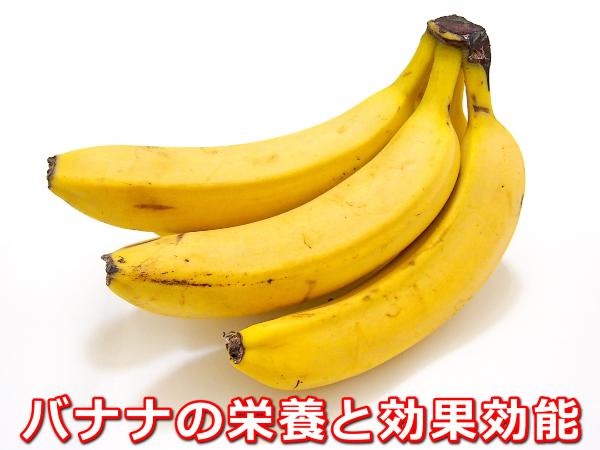 バナナの栄養価と効果効能。朝と夜、いつ食べるのが良い?